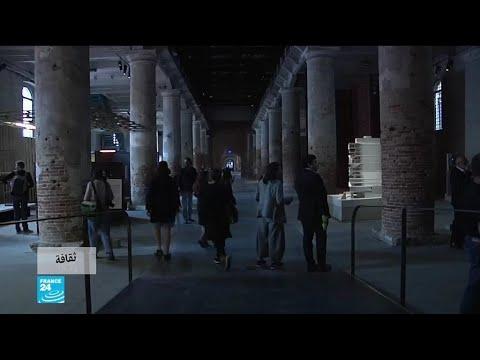 شاهد انطلاق الدورة 16 لبينالي الفن المعماري في جزيرة جولي
