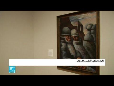 مشاهد من الحرب العالمية الأولى وانعكاساتها على الفن الأوروبي