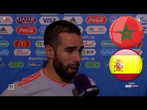 شاهد داني كارفاخال يُعلّق على مستوى المنتخب المغربي