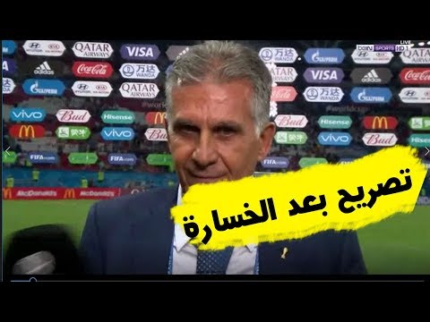 شاهد كارلوس كيروش حزين بعد خسارة إيران أمام إسبانيا