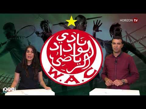شاهد نقاش بشأن مشاركة الأندية المغربية في المسابقات الأفريقية ونهائي المونديال