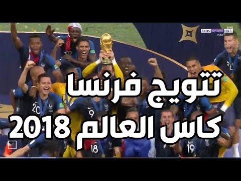 شاهد تتويج فرنسا بلقب كأس العالم 2018