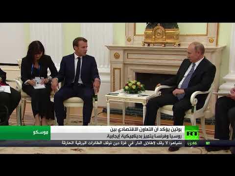 شاهد الرئيس الروسي يبحث مع نظيره الفرنسي تعزيز العلاقات