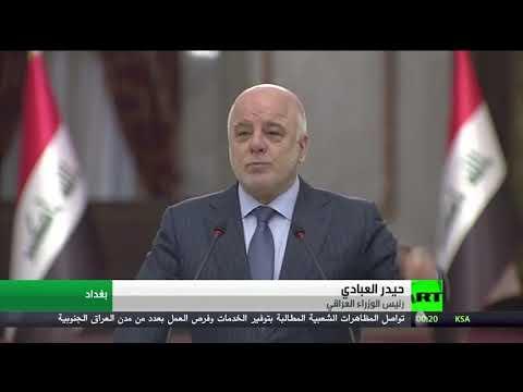 شاهد حيدر العبادي يدعو المتظاهرين للتعاون