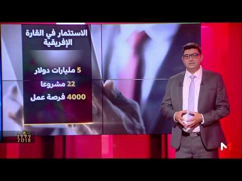 شاهدأبرز المرتكزات التي اعتمد عليها المغرب لتحقيق قفزة اقتصادية نوعية