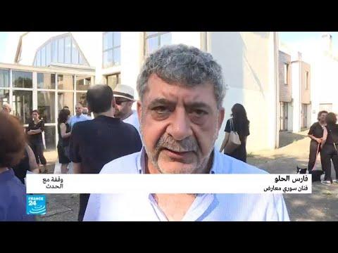 شهادة الفنان السوري فارس الحلو