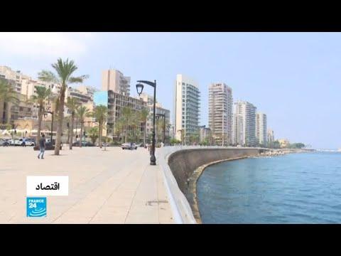 شاهد إلغاء منح قروض الإسكان في لبنان بعد وقف دعم المصرف