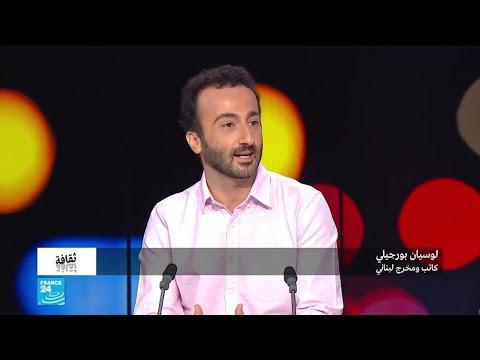 شاهد المخرج اللبناني لوسيان بورجيلي يكشف أسرار نجاحه