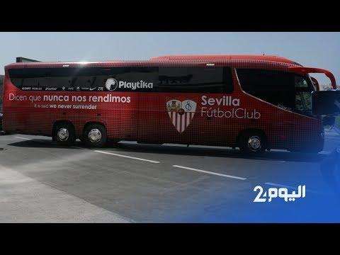 شاهد لحظة وصول برشلونة وإشبيلية إلى فندق طنجة