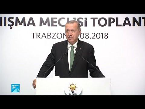 شاهدأردوغان يؤكّد أن تدهور الليرة مؤامرة سياسية هدفها تركيع تركيا