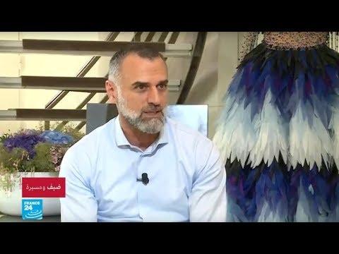 مصمم الأزياء اللبناني جورج حبيقة يكشف سر تألقه وخصوصية تصاميمه