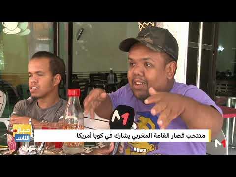 فريق قصار القامة يتحدى الصعاب لتمثيل المغرب في المحافل الدولية