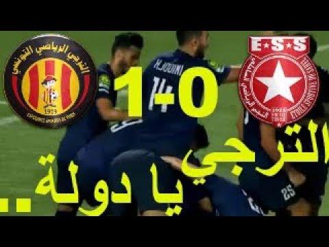 شاهد هدف الترجي التونسي على النجم الساحلي