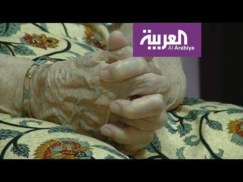 شاهد  معاناة الزهايمر يتشاطرها المصابون وأقاربهم