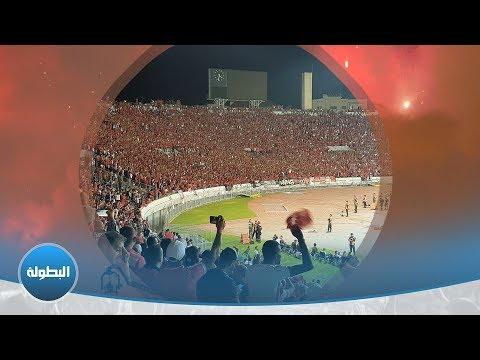 شاهد أجواء حماسية لجماهير الوداد خلال لقاء أولمبيك آسفي