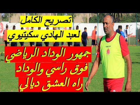 شاهد عبد الهادي السكتيوي يعتذر إلى جماهير الوداد