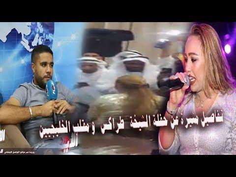 شاهد تفاصيل حفلة الشيخة طراكس وقصة الخليجيين المزورين