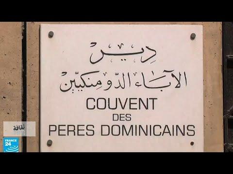 شاهد دير الدومنيكان يحتضن واحدة من أكبر المكتبات العربية والإسلامية في العالم