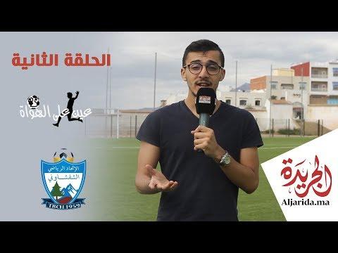 الاتحاد الرياضي الشفشاوني يحلم بالصعود لأقسام الصفوة