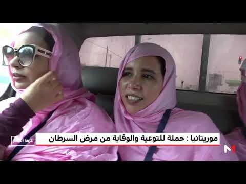 كوني بخير عنوان حملة للتوعية بسرطان الثدي في موريتانيا
