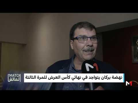 شاهد نهائي واعد بين ناديين طامحين لتتويج تاريخي بكأس العرش