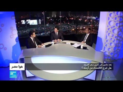 وضع الاقتصاد المصري مرور بعد عامين على تحرير سعر الصرف