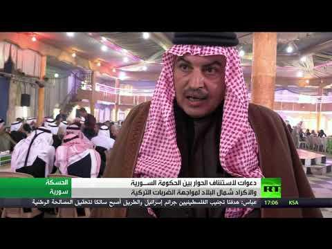 دعوات شمال سورية لاستئناف الحوار مع دمشق