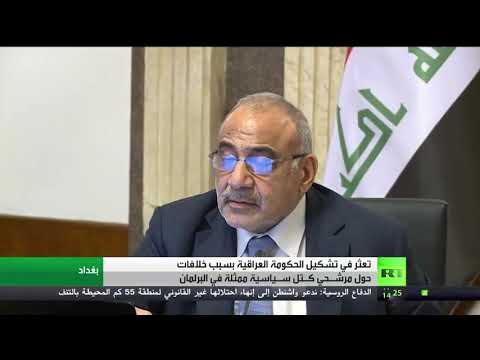 العقبات التي تواجه تشكيل الحكومة العراقية