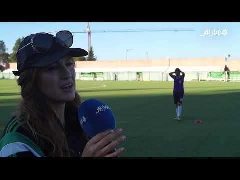 شاهد مدربة فريق أمل وزان تشخِّص واقع كرة القدم النسوية