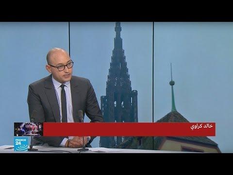شاهد تداعيات اقتصادية لهجوم ستراسبورغ في فرنسا