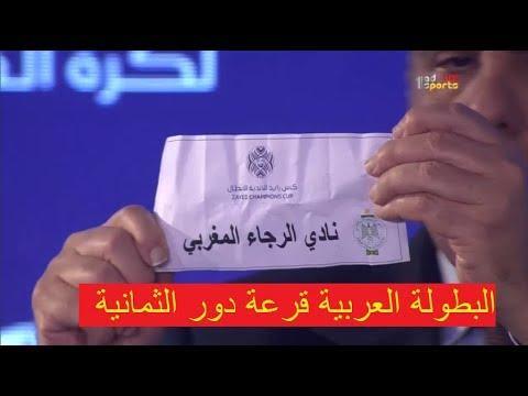 شاهد مواجهات نارية للأندية العربية في قرعة ربع نهائي كأس زايد