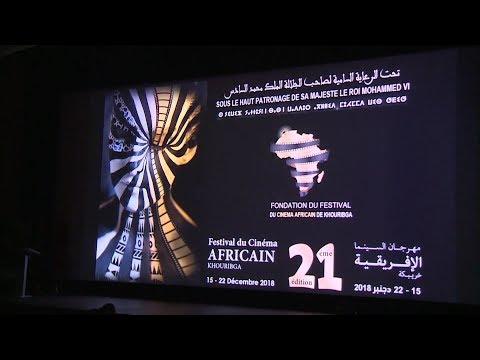 انطلاق الدورة الـ21 لمهرجان السينما الأفريقية في خريبكة