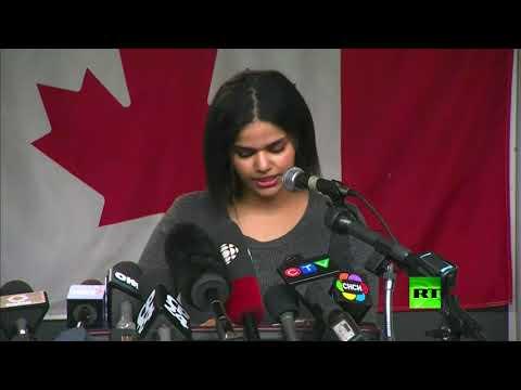 شاهد الفتاة الهاربة توجّه رسالة للسعودية خلال مؤتمر في كندا