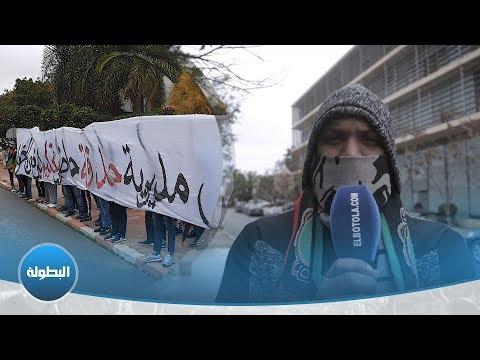 جمهور الجيش الملكي يحتجّ على التحكيم من أمام مقر اتحاد الكرة المغربي