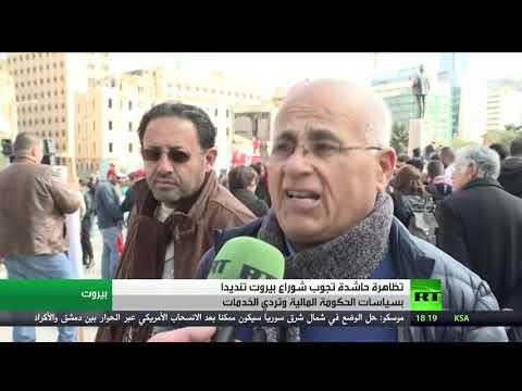 شاهد تظاهرة في لبنان رفضًا للأوضاع المعيشية