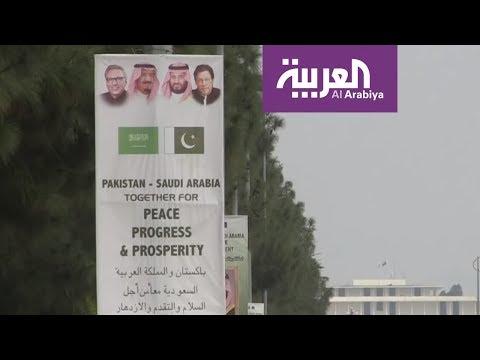 شاهد تفاصيل زيارة الأمير محمد بن سلمان إلى باكستان