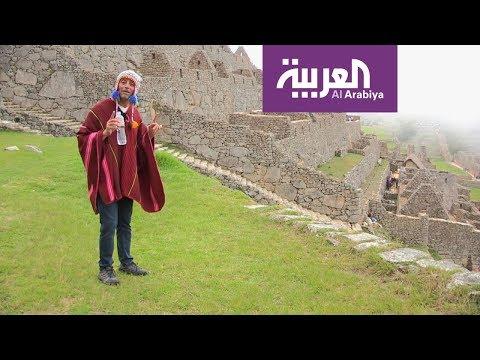شاهد ماتشو بيتشو أحد عجائب الدنيا السبع وأهم معلم في البيرو