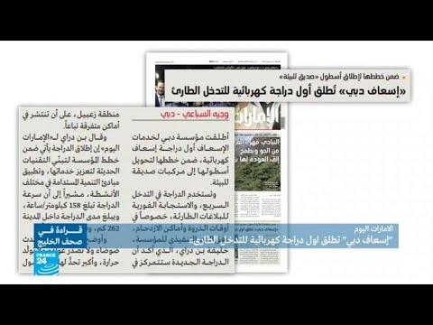 شاهد إسعاف دبي تُطلق أول دراجة كهربائية للتدخل الطارئ