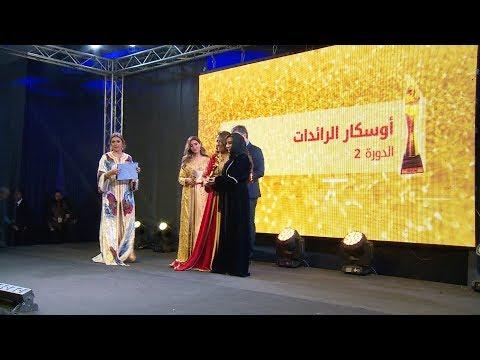 شاهد تكريم ثلة من النساء الرائدات في المغرب والعالم