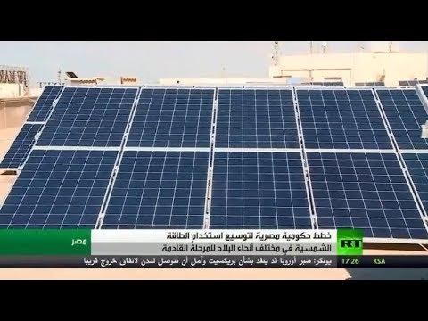 شاهد خُطط مصرية لتوسيع استخدام الطاقة الشمسية في البلاد
