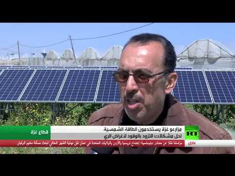 شاهد مزارعو غزة يستخدمون الطاقة الشمسية لحل مشكلات التزود بالوقود