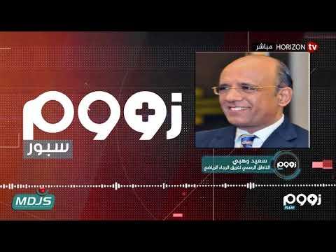 شاهد محمد الموجه يتحدث عن الأخطاء التحكيمية واستعدادات الوداد لديربي البيضاء