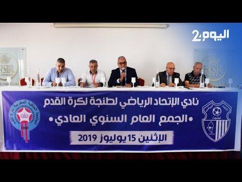 شاهد رئيس اتحاد طنجة يؤكد أنهم صرفوا 31 مليون درهم في الموسم الماضي