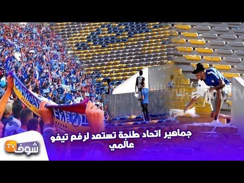 شاهد جماهير اتحاد طنجة تستعد لرفع تيفو عالمي