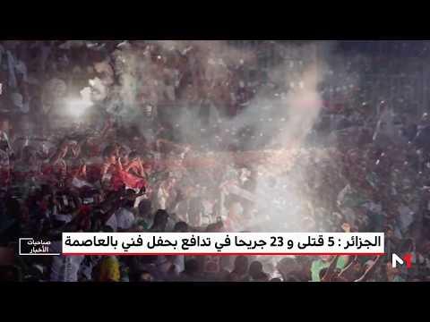 شاهد حفلة لمغني الرابسولكينغ تتحول إلى مأساة في الجزائر
