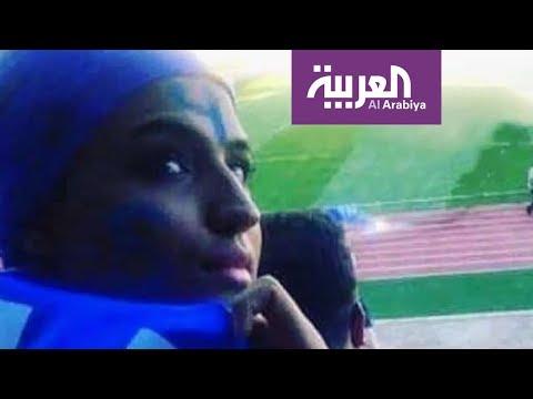 شاهد وفاة المُشجّعة خداياري في طهران بعدما أضرمت النار في نفسها للمطالبة بحقوق المرأة