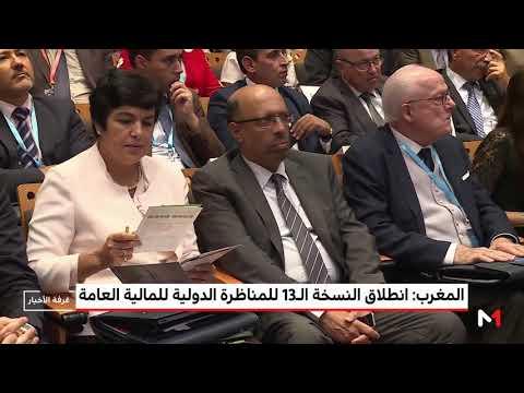 انطلاق النسخة الـ13 للمناظرة الدولية للمالية العامة في المغرب