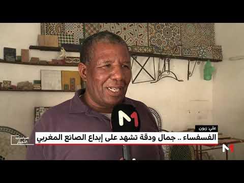 الفسيفساء جمال ودقة تشهد على إبداع الصانع المغربي