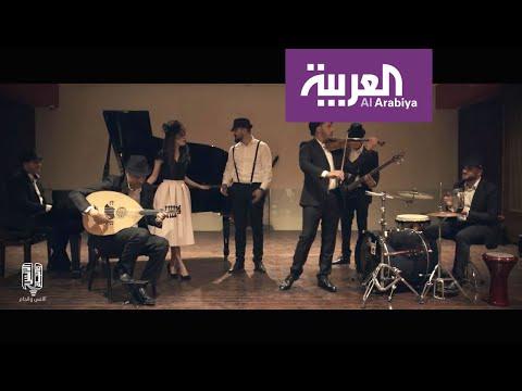 شاهد فرقة الإنس والجام من فلسطين تجتاح يوتيوب