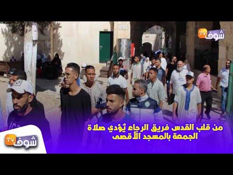 شاهد فريق الرجاء يُؤدِّي صلاة الجمعة في المسجد الأقصى